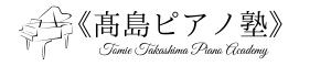 《高島ピアノ塾》 浅草 入谷 台東区