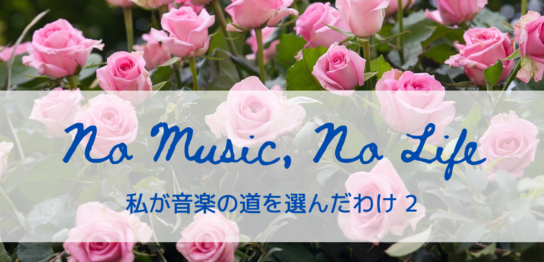 No Music, No Life 2