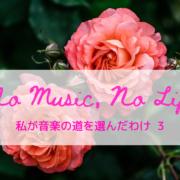 No Music, No Life 3